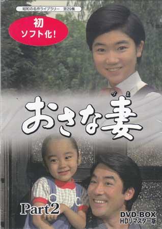【中古】 おさな妻 DVD-BOX Part2 HDリマスター版 【DVD】