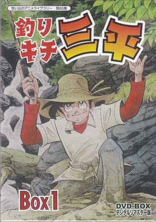 釣りキチ三平 DVD-BOX1 デジタルリマスター版 【DVD】