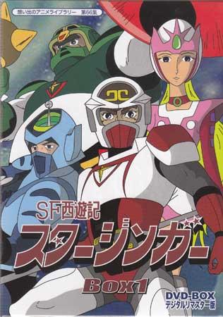 SF西遊記スタージンガー DVD-BOX1 デジタルリマスター版 【DVD】