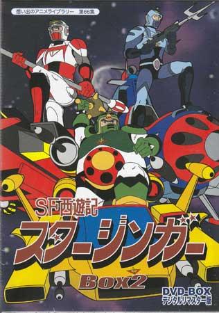 SF西遊記スタージンガー DVD-BOX2 デジタルリマスター版 【DVD】