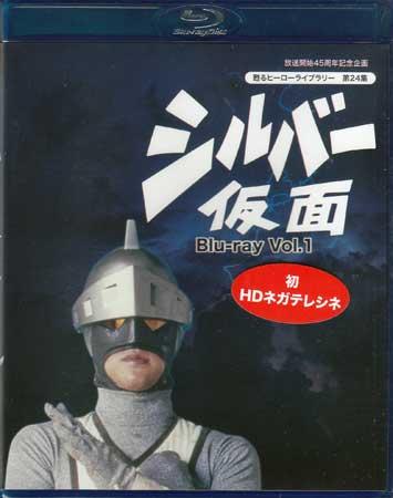 【中古】 シルバー仮面 Vol.1 【Blu-ray】