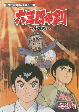 【中古】 六三四の剣 少年編 DVD-BOX HDリマスター版 【DVD】