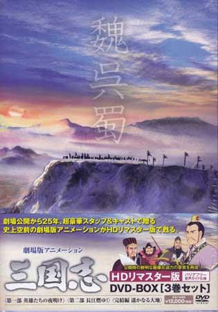 劇場公開25周年記念 劇場版アニメーション 三国志 HDリマスター版 DVD BOX 【DVD】【あす楽対応】