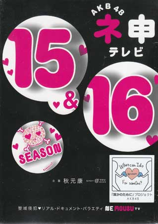 AKB48 ネ申テレビ シーズン15&シーズン16 【DVD】