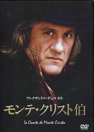モンテ クリスト伯 【DVD】