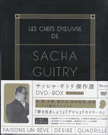 サッシャ ギトリ 傑作選 DVD BOX 初回限定生産 【DVD】【あす楽対応】