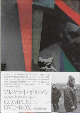 アレクセイ ゲルマン コンプリートDVD-BOX 初回限定生産 【DVD】