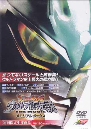 大怪獣バトル ウルトラ銀河伝説 THE MOVIE メモリアルボックス 【DVD】