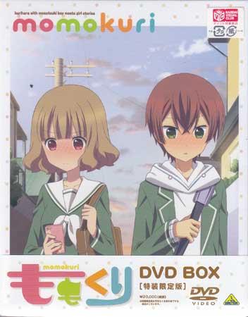 ももくり DVD BOX 特装限定版 【DVD】