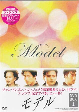 モデル DVD-BOX 1 【DVD】