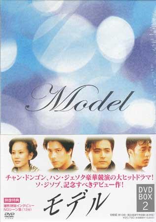 モデル DVDBOX モデル 2 DVDBOX【DVD【DVD】】, 盛岡市:b2ddadde --- officewill.xsrv.jp