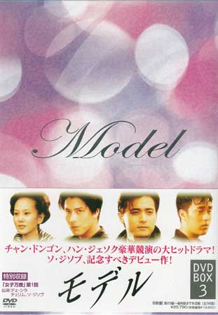 モデル DVD BOX3 【DVD】