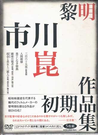 黎明 市川崑初期作品集 【DVD】