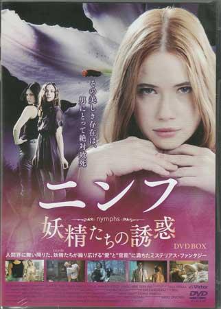ニンフ/妖精たちの誘惑 DVD-BOX 【DVD】