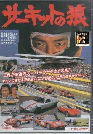 サーキットの狼 【DVD】