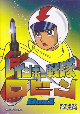 レインボー戦隊ロビン DVD-BOX 1 【DVD】