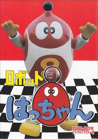 【中古】 ロボット8ちゃん DVD-BOX デジタルリマスター版 【DVD】