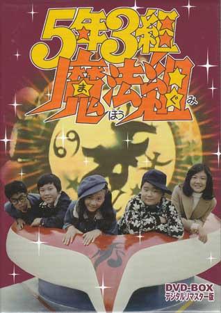 5年3組魔法組 DVD-BOX デジタルリマスター版 【DVD】