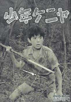 少年ケニヤ DVD-BOX デジタルリマスター版 【DVD】【あす楽対応】