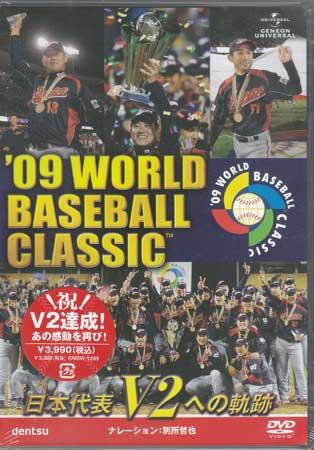 09 WORLD BASEBALL CLASSIC TM 日本代表 V2への軌跡 【DVD】