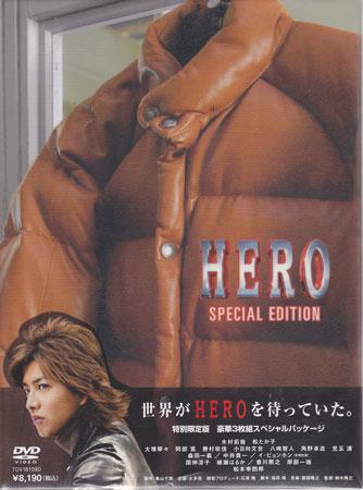 HERO 特別限定版 【DVD】