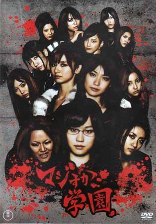 マジすか学園 DVD-BOX 【DVD】