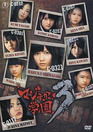 マジすか学園3 DVD BOX(5枚組) 【DVD】