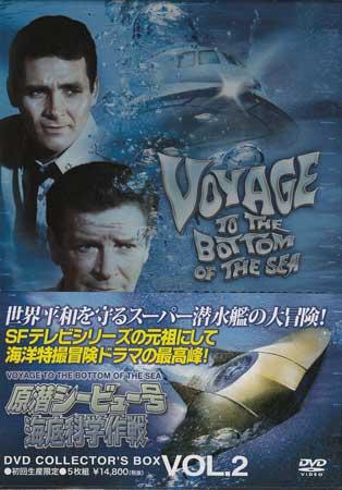原潜シービュー号~海底科学作戦 COLLECTOR'S BOX Vol.2 初回生産限定 【DVD】