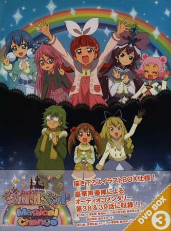 ジュエルペット マジカルチェンジ BOX 3 【DVD】