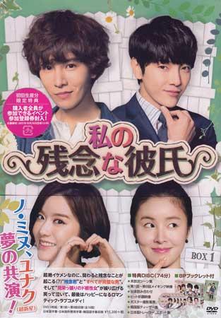 私の残念な彼氏 BOX 1 【DVD】