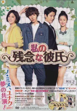 私の残念な彼氏 BOX 2 【DVD】