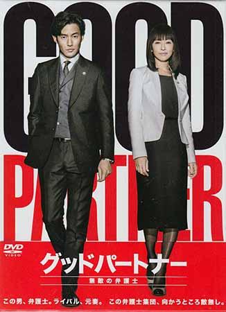 グッドパートナー 無敵の弁護士 DVD-BOX 【DVD】