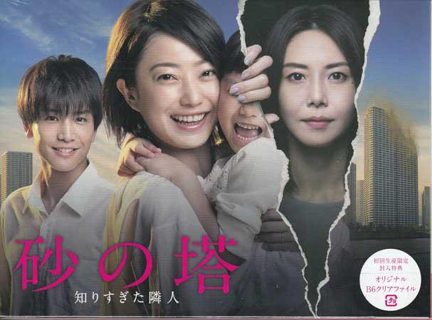 砂の塔~知りすぎた隣人 DVD-BOX 【DVD】