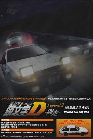 新劇場版 頭文字 イニシャル D Legend2 -闘走- デラックス盤 数量限定生産盤 【Blu-ray】