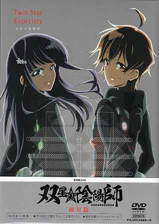 双星の陰陽師 破星篇 【DVD】