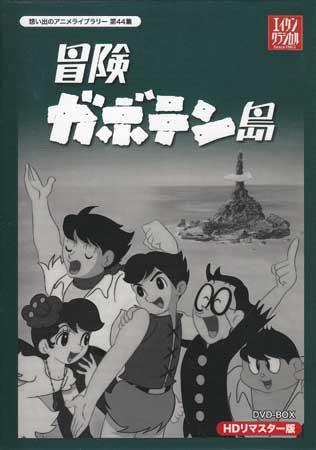 冒険ガボテン島 HDリマスター DVD-BOX 【DVD】