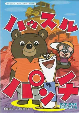 ハッスルパンチ DVD-BOX デジタルリマスター版 【DVD】