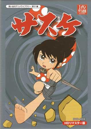【中古】 サスケ HDリマスター DVD-BOX 【DVD】