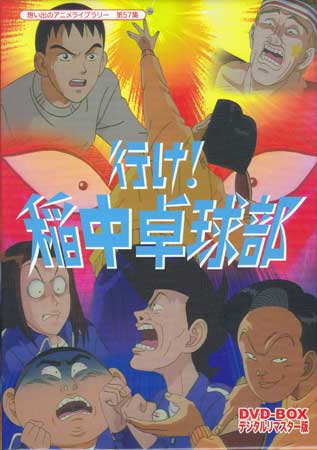 行け!稲中卓球部 DVD-BOX デジタルリマスター版 【DVD】