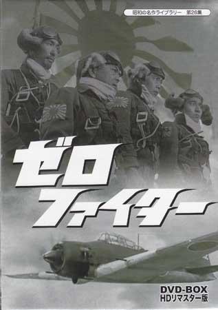 【中古】 ゼロファイター DVD-BOX HDリマスター版 【DVD】