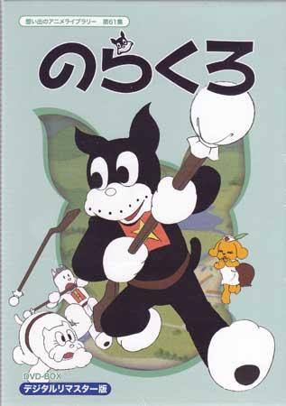 のらくろ DVD-BOX デジタルリマスター版 【DVD】【あす楽対応】