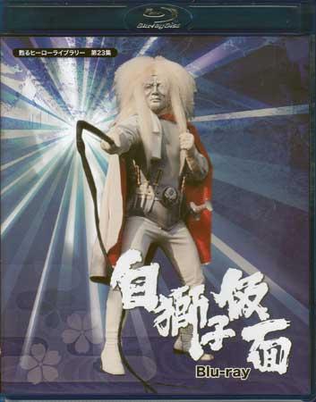 【中古】 白獅子仮面 【Blu-ray】