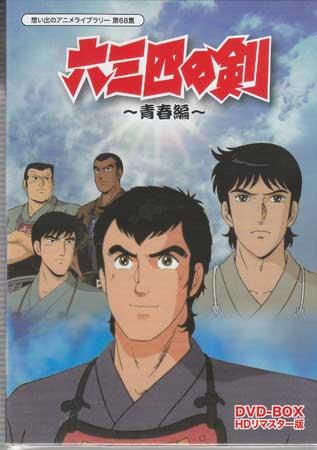 六三四の剣 青春編 DVD-BOX HDリマスター版 【DVD】【あす楽対応】
