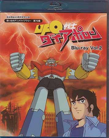【中古】 UFO戦士ダイアポロン Blu-ray Vol.2 【Blu-ray】