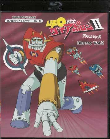 【中古】 UFO戦士ダイアポロンII アクションシリーズ Vol.2 【Blu-ray】