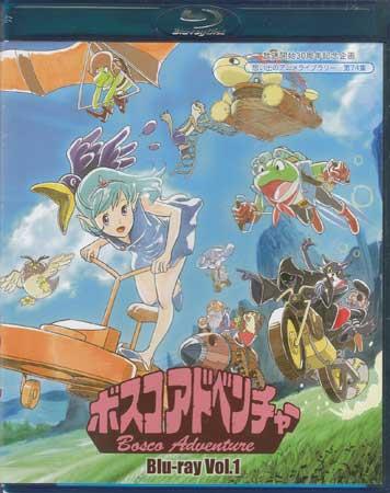 【中古】 ボスコアドベンチャー Vol.1 【Blu-ray】