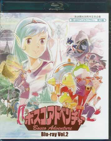 【中古】 ボスコアドベンチャー Vol.2 【Blu-ray】
