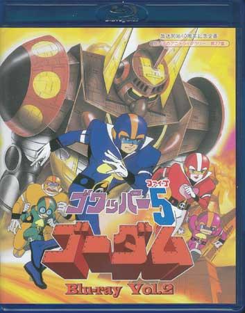 【中古】 ゴワッパー5ゴーダム Blu-ray Vol.2 【Blu-ray】