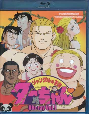【中古】 ジャングルの王者ターちゃん Blu-ray Vol.1 【Blu-ray】