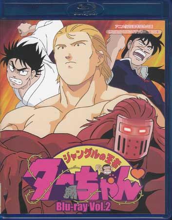 【中古】 ジャングルの王者ターちゃん Blu-ray Vol.2 【Blu-ray】